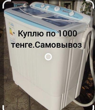 Куууплю стиральные машинки по 1000 тенге.Самовывоз