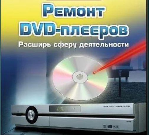Видеокурс - Ремонт DVD плееров