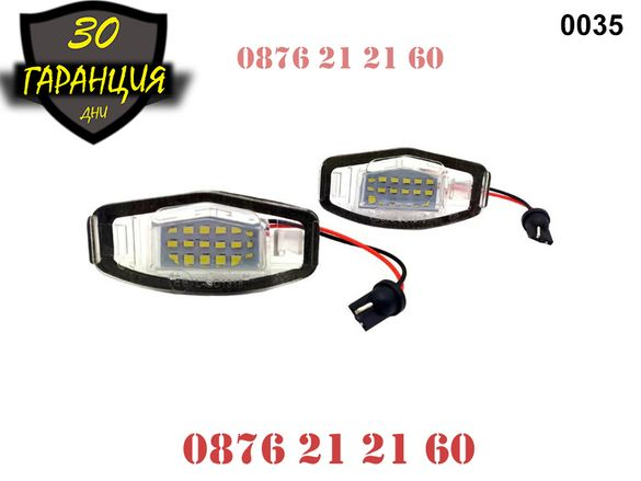 LED Плафони Honda Accord Civic Acura Заден Номер ЛЕД Диодни Светлини