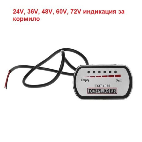 Индикация за батерия за кормило 24V, 36V, 48V, 60V, 72V