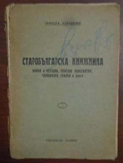 Първи издания на книги от Никола Алексиев: 1940г. и 1946г.
