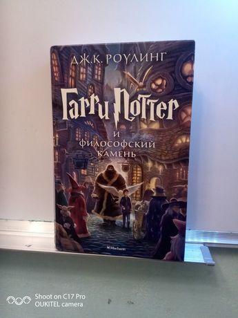 Книга Гари Потёр и Философский камень