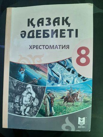 "Продам книгу ""Қазақ әдебиеті хрестоматия 8 класс"""