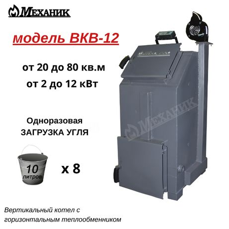 Котлы длительного горения МЕХАНИК модель ВКВ-12