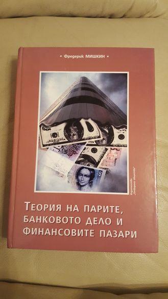 Теория на парите банковото дело и финансовите пазари