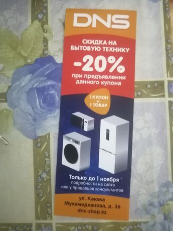 Продам - 20% на крупно бытовую технику