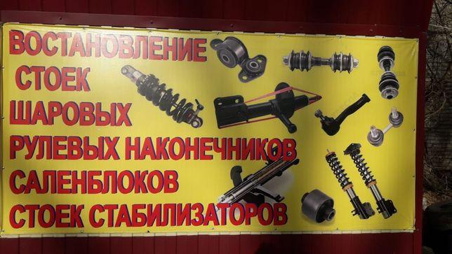 Прокачка стоек стойки Ремонт шаровых опор.ремонт рулевых наконечников