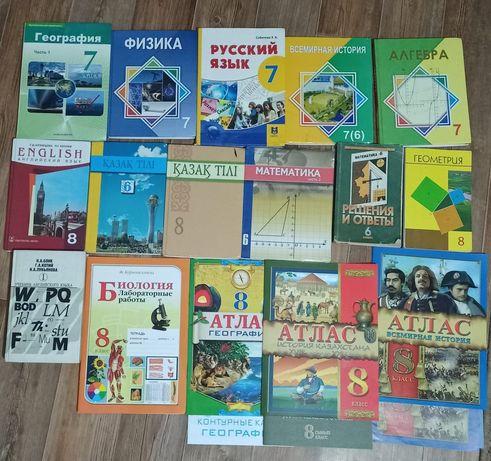 Учебники, атласы
