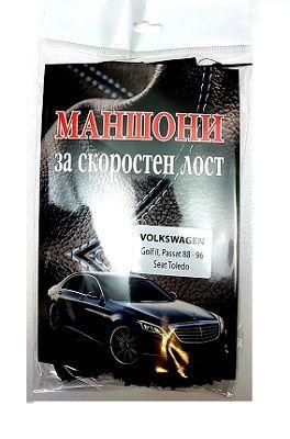 Маншон за скоростен лост- VW golf 2 / passat 2,3 (1988-1996), SEAT Tol