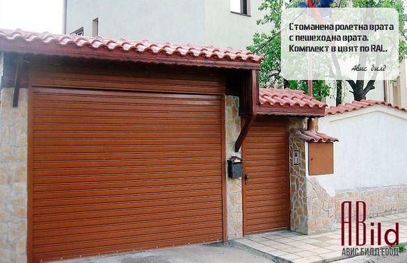 Най-здравите ролетни и секционни гаражни врати в България - ниска цена
