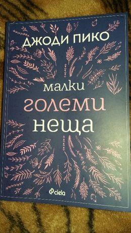 Нови книги 3