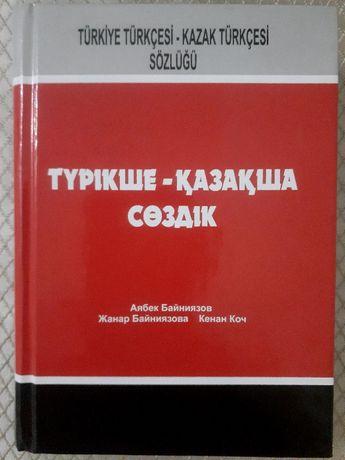 Турецко-казахский словарь