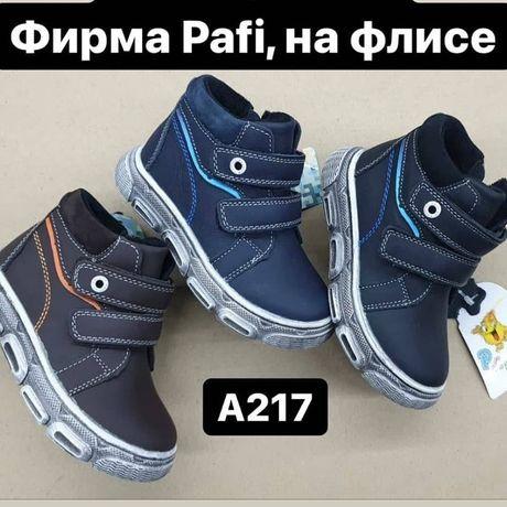 Детская обувь демисезонная