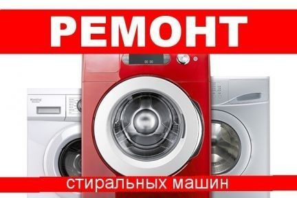 Атырау ремонт стиральных машин автомат на дому