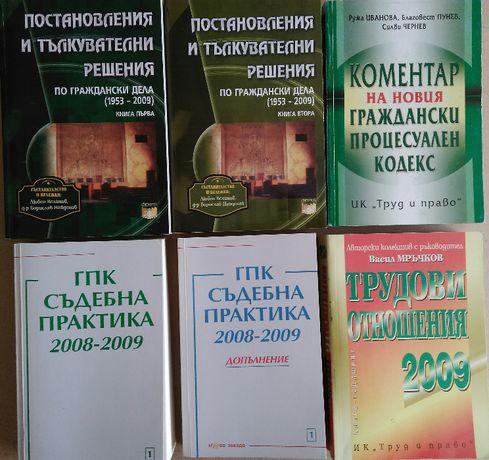 Съдебна практика по граждански дела и ГПК, Коментар ГПК и КТ