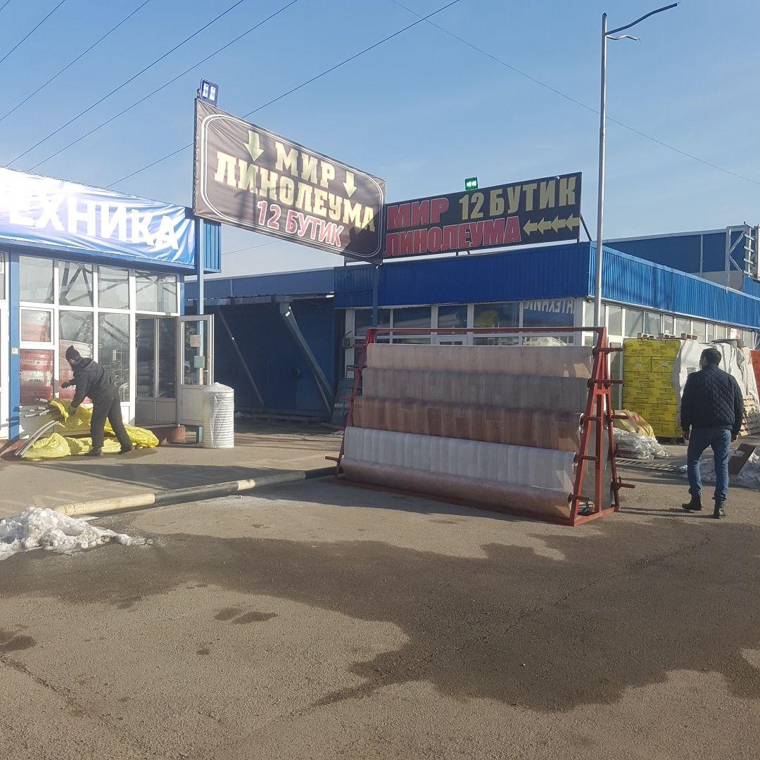 Линолеум Алматы!!!