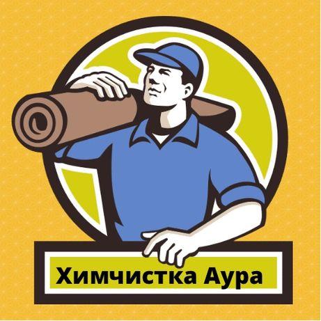 Профессиональная стирка ковра в Уральске