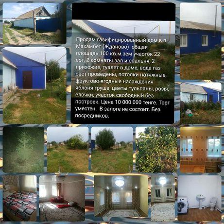 Продается частный уютный дом в Жданово Махамбет