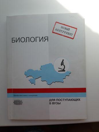 Книга по биологии для подготовки к поступлению