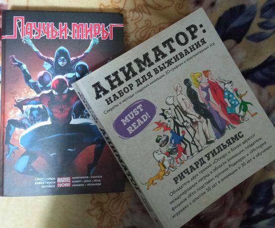 Книги Аниматор набор для выживания, паучьи миры