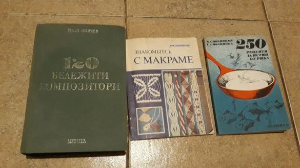 Три книги за дома