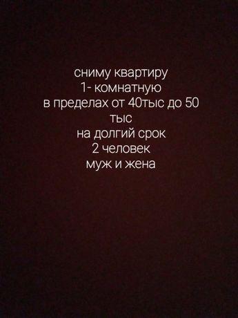 Сниму квортиру 1 комнутную