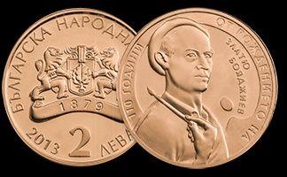 Монета Златю Бояджиев БНБ, 2013 г, юбилейна, медна, тираж 4000 бр