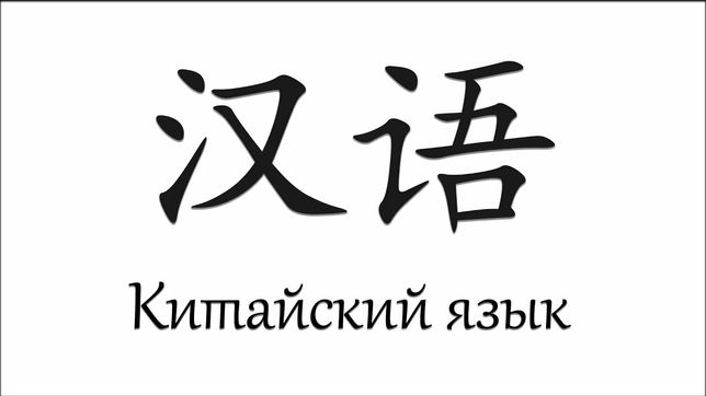 Учитель китайского языка