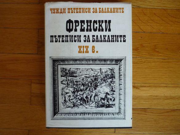 Френски пътеписи за Балканите - том 4