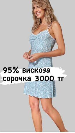 Сорочки женские