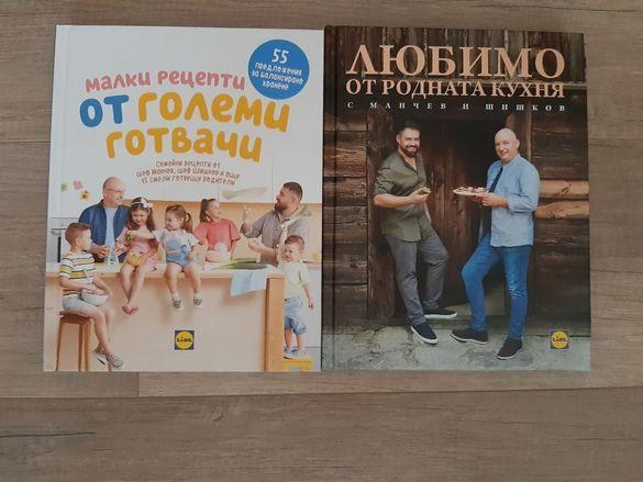 Книги с рецепти на Манчев и Шишков