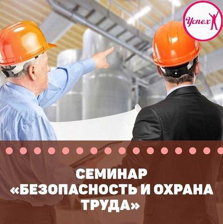 Дистанционные семинары Безопасность и охрана труда, Пож.безопасность