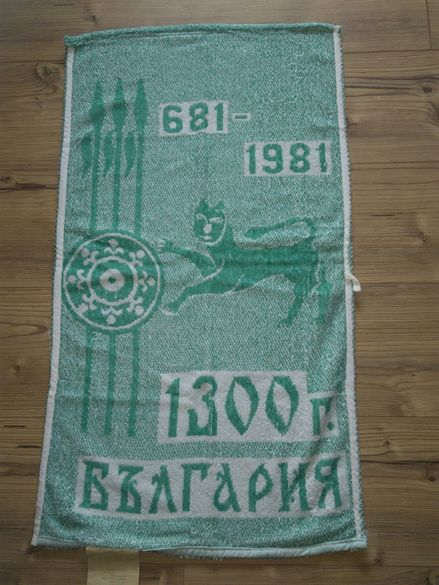 Хавлиена кърпа уникат за колекционери