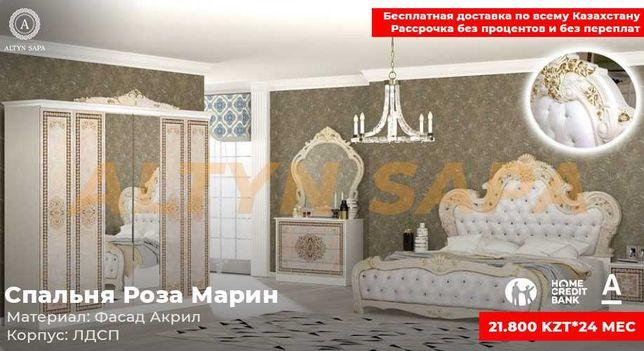 """Спальный гарнитур """"РОЗА МАРИН"""" в Рассрочку на 24 месяцев"""