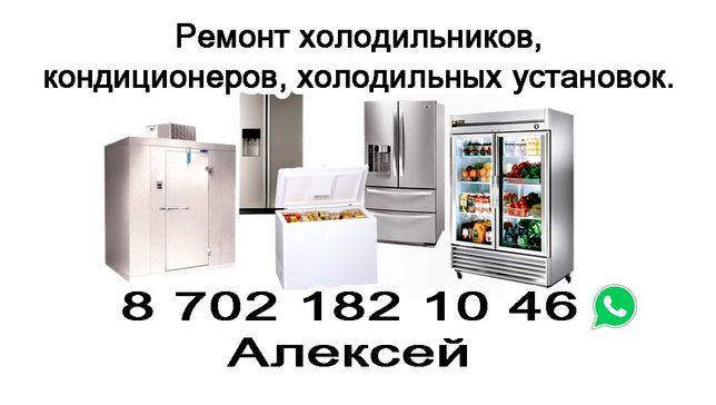 ремонт холодильников, кондиционеров и холодильных установок