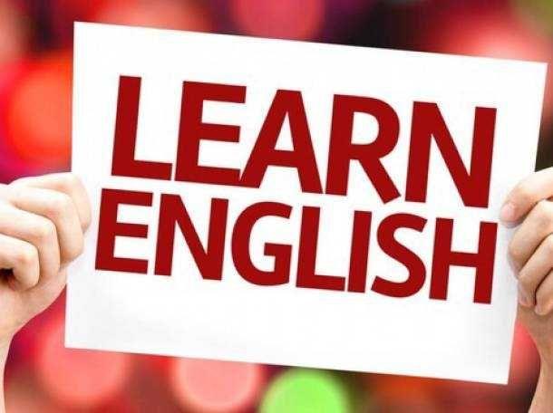 Репетитор по английскому языку школьникам, студентам