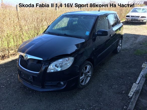 Skoda Fabia II 1,4 16V 86коня Sport На Части!