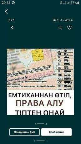 Продам тесты права