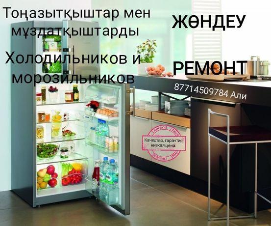 Ремонт холодильников, морозильников и холодильных витрин.