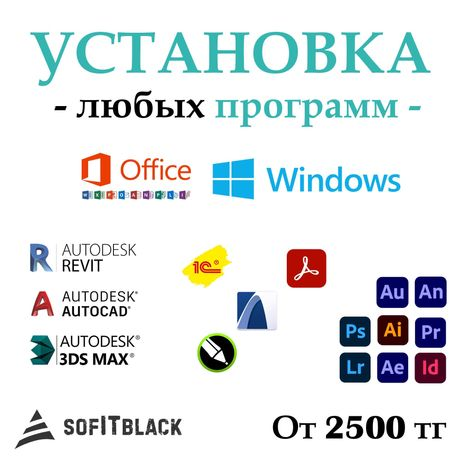 Программист. Установка любых программ. Windows, виндовс, офис Алматы