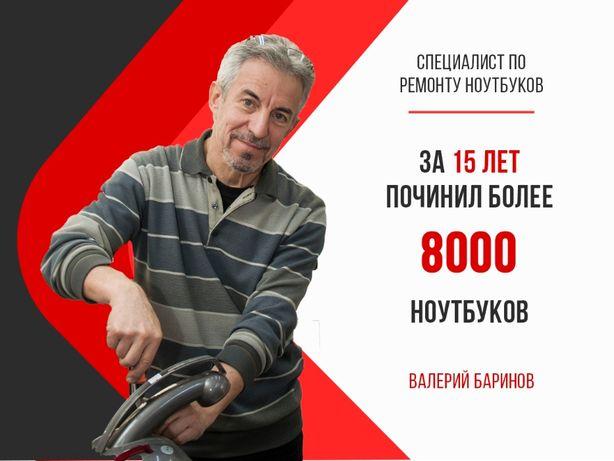 Мастер по ремонту ноутбуков/компьютеров с гарантией до 3-х лет!