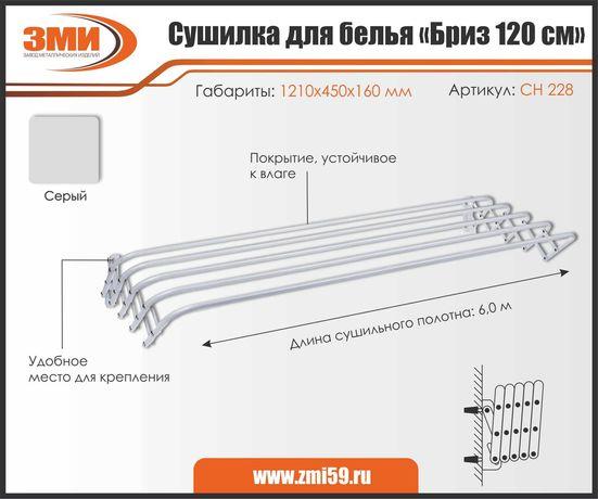 """Новая сушилка для белья """"Бриз-120"""" пр-во Россия"""