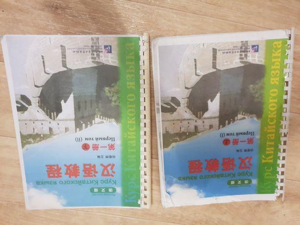 Книги китайский язык