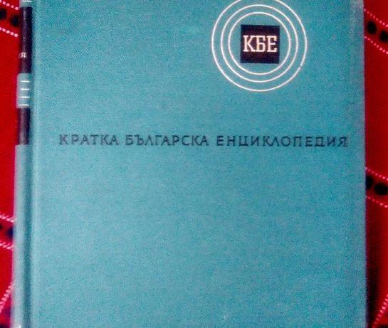 Българска енциклопедия, 5 тома