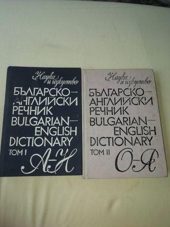 Българско-английски речник първи и втори том