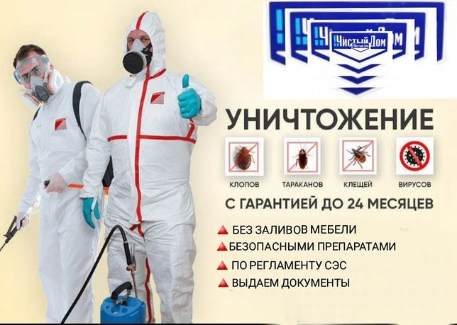 Дезинфекция в Алматы