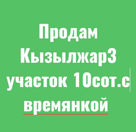 Продам дом Кызылжар 3