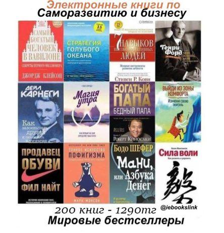 200 Электроные книги Мировые бестселеры