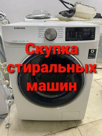 Ckyпaeм стиральные машины