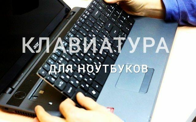 Клавиатуры на все марки ноутбуков. Гарантия